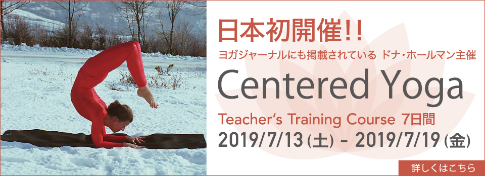 2019年 Centered Yoga Teacher's Training Course 開催決定!!