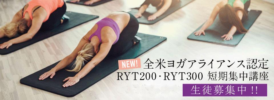 【New!!】全米ヨガアライアンス認定 RYT200・RYT300 短期集中講座