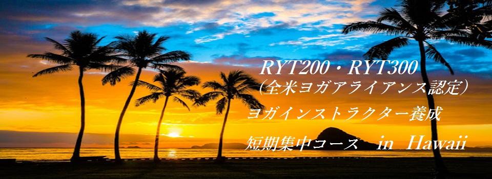 全米ヨガアライアンス認定200時間短期集中コース in Hawaii