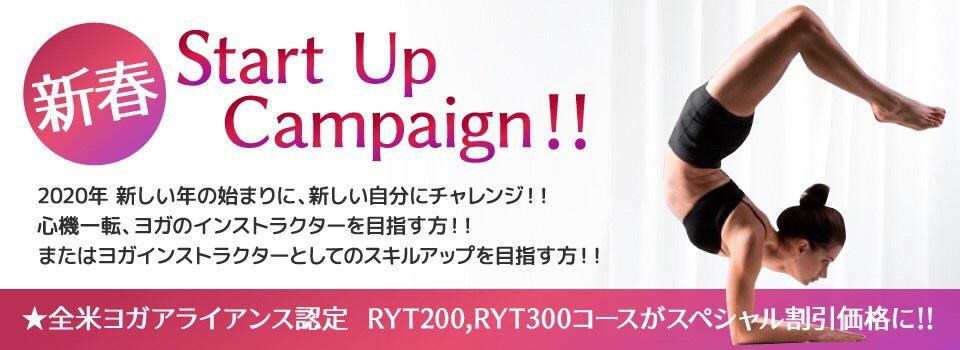 新春のスタートアップキャンペーン