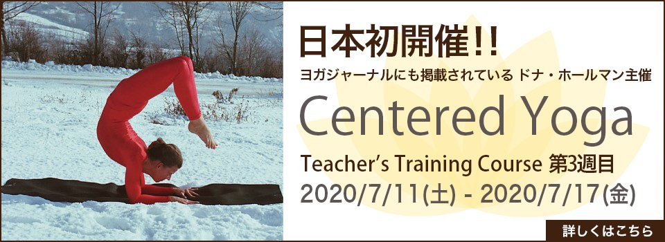 2020年 Centered Yoga Teacher's Training Course  第3週目開催!!